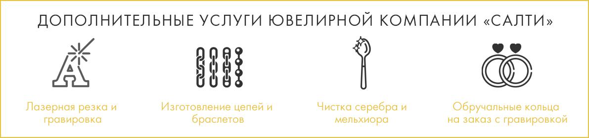Дополнительные услуги Ювелирной компании САЛТИ